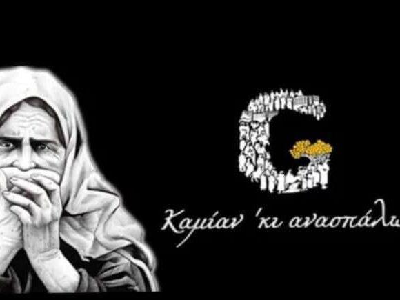19 Μαΐου Ημέρα Μνήμης της Γενοκτονίας των Ελλήνων του Πόντου